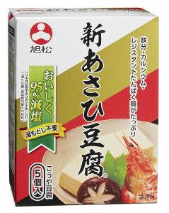 旭松 新あさひ豆腐5個入 82.5g まとめ買い(×10)|4901139140727(dc)