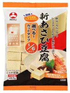 旭松 新あさひ豆腐 1/6サイズ 49.5g まとめ買い(×10)|4901139141113(dc)