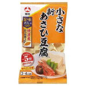 旭松 小さな新あさひ豆腐 旨味だし付 79.5g まとめ買い(×10)|4901139141274(dc)