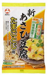 旭松 新あさひ豆腐 たまごとじ用だし付 53g まとめ買い(×10)|4901139141915(dc)