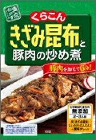 くらこん 満点おかずきざみ昆布と豚肉の炒め煮 67g まとめ買い(×10)