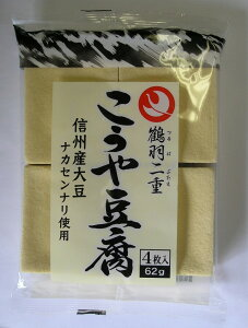 登喜和冷凍 信州産大豆こうや豆腐 4枚 62g まとめ買い(×10)|4902029111063(tc)
