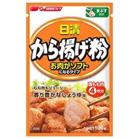 日清フーズ 唐揚粉お肉がソフトになるタイプ 100g まとめ買い(×10)