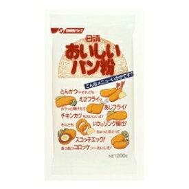 日清フーズ おいしいパン粉 200g まとめ買い(×10)