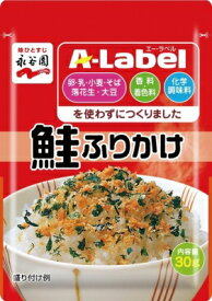 永谷園 AーLABELふりかけ鮭 30g まとめ買い(×10)