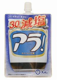 ブンセン 減塩アラ!(スパウト) 122g まとめ買い(×10)