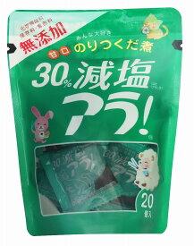 ブンセン減塩アラ!スタンドパック8g×20まとめ買い(×10)
