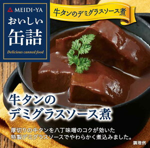 明治屋 おいしい缶詰 牛タンのデミグラスソース煮 90g まとめ買い(×6)