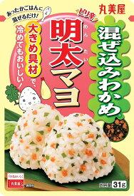 丸美屋 混ぜ込みわかめ 明太マヨ 31g まとめ買い(×10)