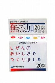 田中食品 無添加ふりかけ20P 40g まとめ買い(×10)|4904561032004(dc)