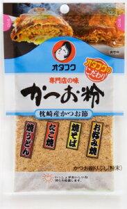 オタフク 専門店の味かつお粉 20g まとめ買い(×10)|4950612205316(dc)