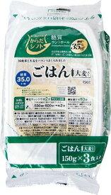 からだシフト 糖質コントロール ごはん 大麦入り 150g×3 まとめ買い(×8)|4973512499081(tc)
