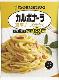 キユーピー あえるパスタ カルボナーラ 濃厚チーズ 70g×2 まとめ買い(×6)