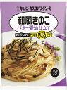 キユーピー あえるパスタ 和風きのこバター醤油 55g×2 まとめ買い(×6)