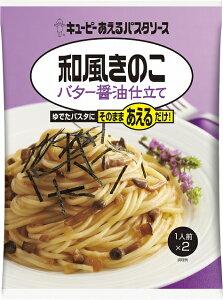 キユーピー あえるパスタ 和風きのこバター醤油 55g×2 まとめ買い(×6)|4901577055263(tc)
