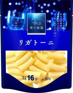青の洞窟 リガトーニ 80g まとめ買い(×12)
