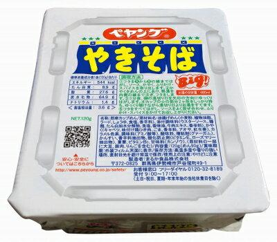 ペヤング ソース焼きそば 120g まとめ買い(×18)|4902885000686