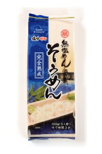 岡本製麺 無塩完熟そうめん 250g まとめ買い(×20)