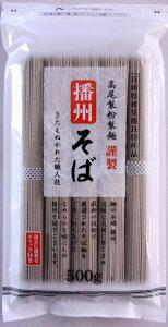 高尾製粉 播州そば 500g まとめ買い(×10)|4974516008842(tc)(011907)
