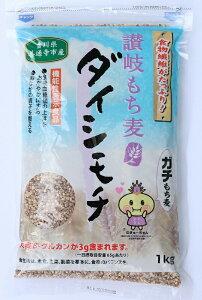 (送料込み) 香川県 もち麦 ヘルシー (株)まんでがん 讃岐もち麦ダイシモチ 1kg