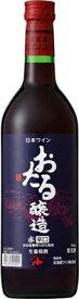 北海道ワイン おたる赤 辛口 720ml|4990583300009(tc)