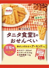 栗山 タニタ食堂監修のおせんべいアーモンド 96g まとめ買い(×12)