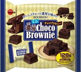 ブルボン ミニ濃厚チョコブラウニー 128g まとめ買い(×12) 4901360330188(tc)