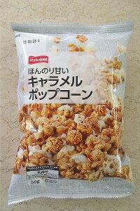 StyleONE キャラメルポップコーン 50g まとめ買い(×12)