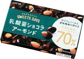 ロッテ 乳酸菌ショコラアーモンドチョコカカオ70 86g まとめ買い(×10) 4903333224722(tc)