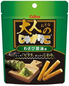 カルビー  大人のじゃがりこ わさび醤油味 38g まとめ買い(×12)