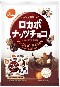 でん六 小袋ロカボナッツチョコ 160g まとめ買い(×8) 4901930025599(tc)(049840)