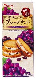 東ハト ハーベストフルーツサンド バター&レーズン 8個 まとめ買い(×5)|4901940041374(tc)