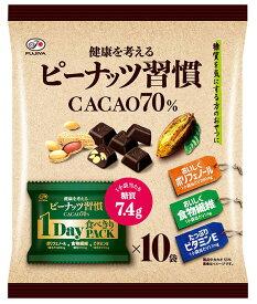 不二家 ピーナッツ習慣(カカオ70%)10P 216g まとめ買い(×12)