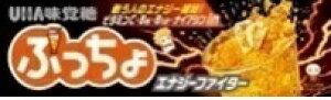 味覚糖 ぷっちょスティック エナジーファイター 10粒 まとめ買い(×10)