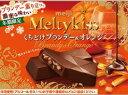 明治 メルティーキッスくちどけブランデー&オレンジ 4本 まとめ買い(×10)|4902777097251(tc)(082742)