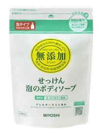 ミヨシ石鹸 無添加せっけん 泡のボディソープ 詰替え 450ml