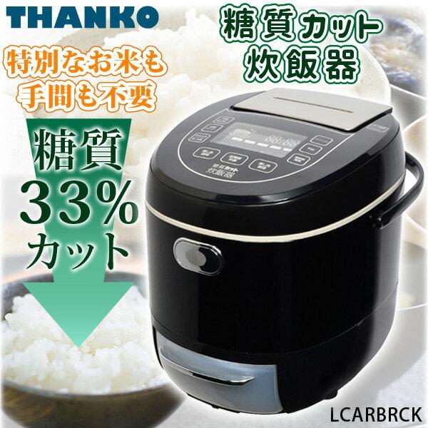 炊飯器 糖質カット炊飯器 LCARBRCK サンコー 6合 蒸気 ダイエット ヘルシー【送料無料】|4562331777953