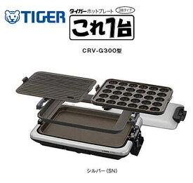 タイガー ホットプレート ホットプレート(これ1台) CRV-G300 たこ焼き 3枚 穴あきプレート 波型プレート 平面プレート 焼肉 パーティ ホームパーティ 4904710421642