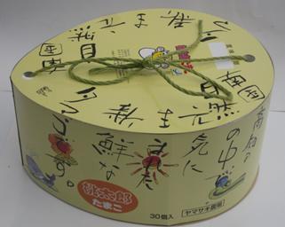 高知県 ヤマサキ農場 ゆずたま15個 桃太郎たまご15個セット 42398