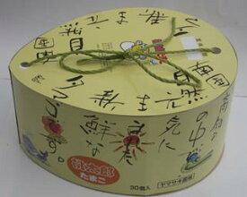 高知県 ヤマサキ農場 ゆずたま15個 桃太郎たまご15個セット|42398