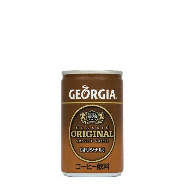 ジョージアオリジナル 160g缶 ケース 30本入り(送料無料)|4902102074797(ds11758-G)