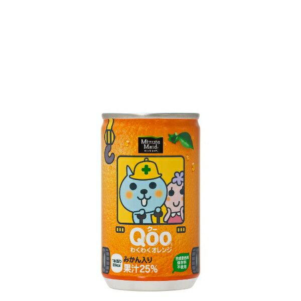 【エントリーでポイント5倍! 〜6/21 01:59まで】ミニッツメイドQooわくわくオレンジ 160g缶 ケース 30本入り(送料無料)|4902102100175(ds11758-G)