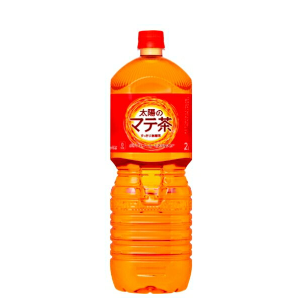 太陽のマテ茶 ペコらくボトル2LPET ケース 6本入り(送料無料)|4902102112130(ds11758-A)