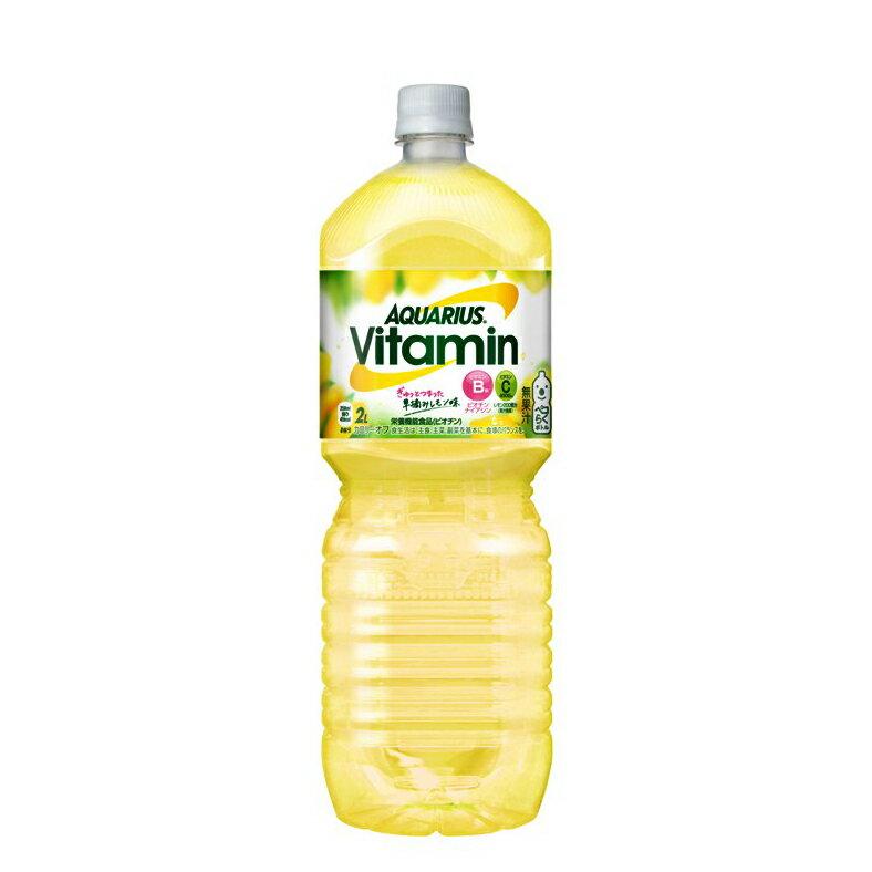 アクエリアスビタミン ペコらくボトル2LPET ケース 6本入り(送料無料)|4902102113892(ds11758-A)