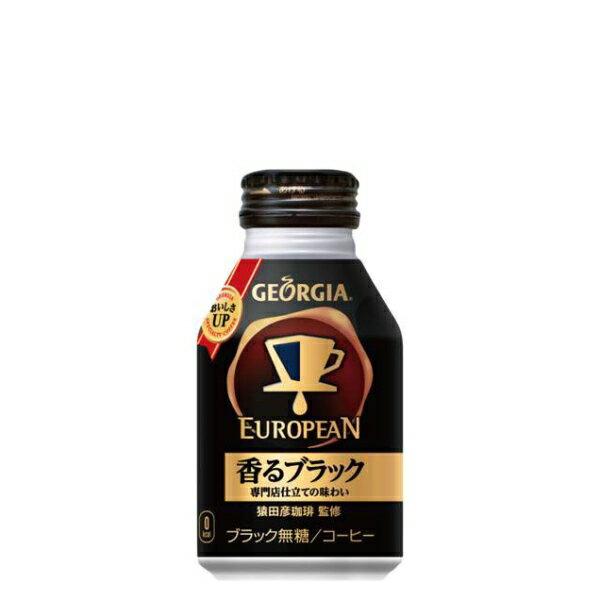 ジョージアヨーロピアン香るブラック 290mlボトル缶 ケース 24本入り(送料無料) 4902102118651(ds11758-B)