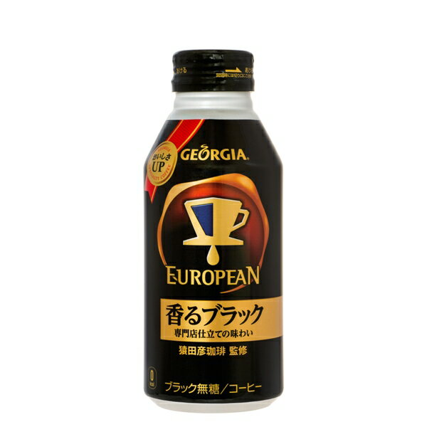 ジョージアヨーロピアン香るブラック 400mlボトル缶 ケース 24本入り(送料無料)|4902102118675(ds11758-A)