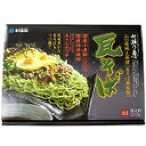 七瀬乃恵瓦そば (みうら製麺)(stk-247-40128)| 瓦そば かわらそば そば セット 生めん 生麺 蕎麦 麺類 具入り 食べ物 食品