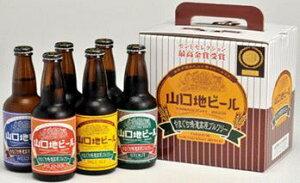 山口地ビール6本セット|60948:日本酒・焼酎