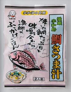 鯛さつま汁2PX10個|53609:食品(出c2-tc)(寄5022)