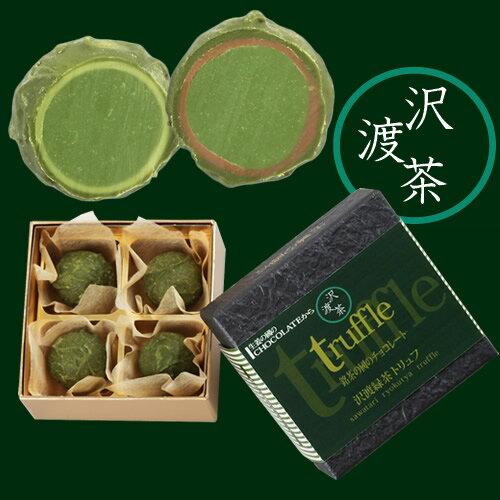 銘茶の国のCHOCOLATE 沢渡緑茶トリュフ 箱 4粒|70679:食品(直)